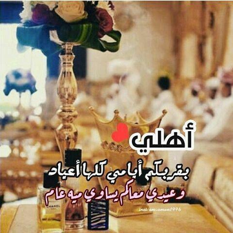Pin By Nihal El Nahhas On Ramadan And Eids Eid Greetings Eid Cards Happy Eid