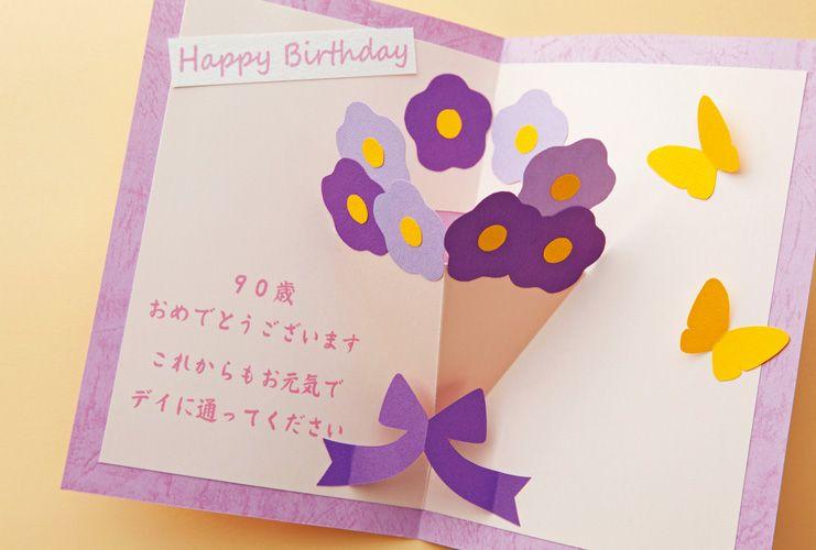 とび出す花束のカード 高齢者介護をサポートするレクリエーション情報誌 レクリエ 誕生日カード手作り飛び出す 手作り 飛び出すカード 誕生日 メッセージカード 手作り