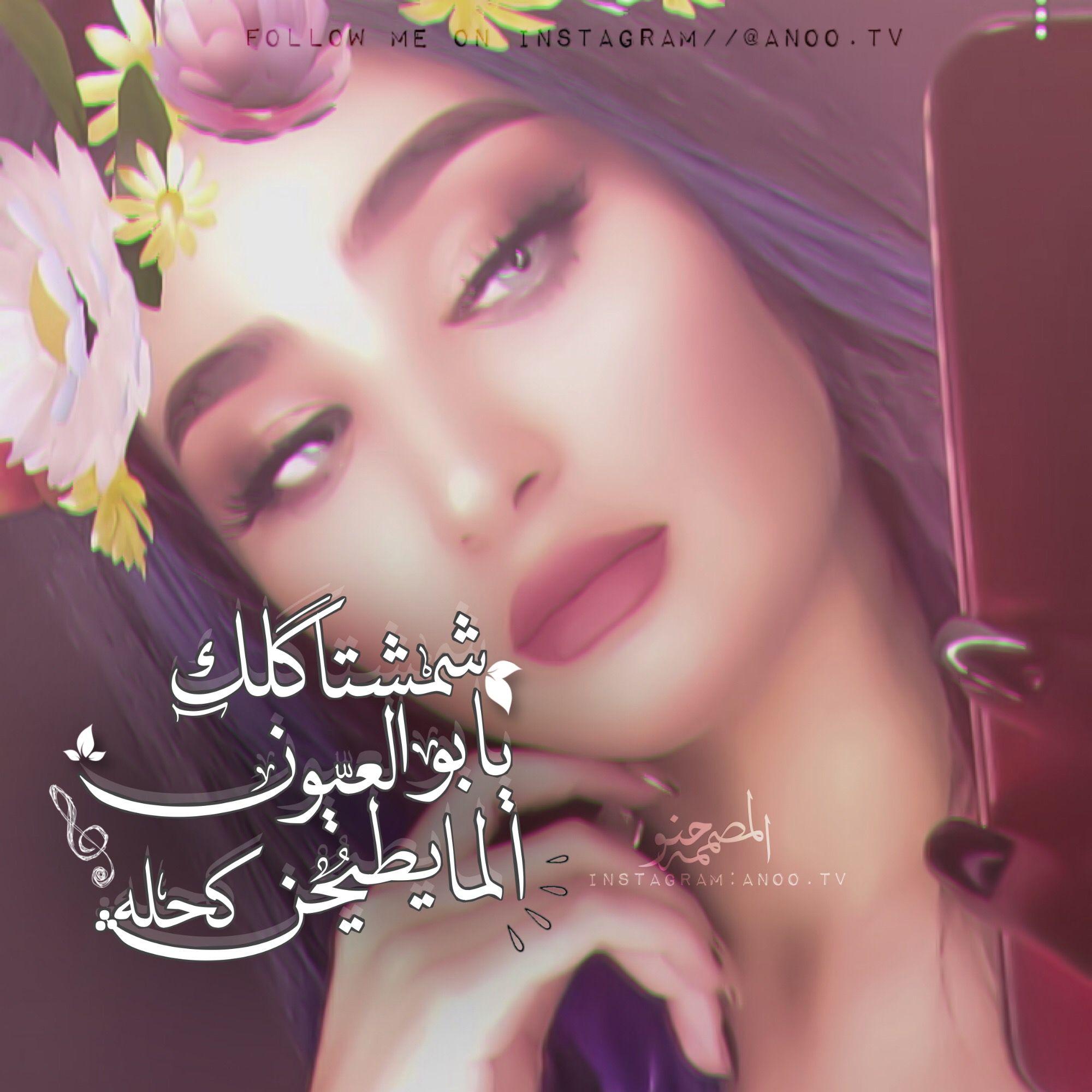 شمشتــاكلك يابو العيون الما يطيحن كحله Photo Instagram Photo And Video