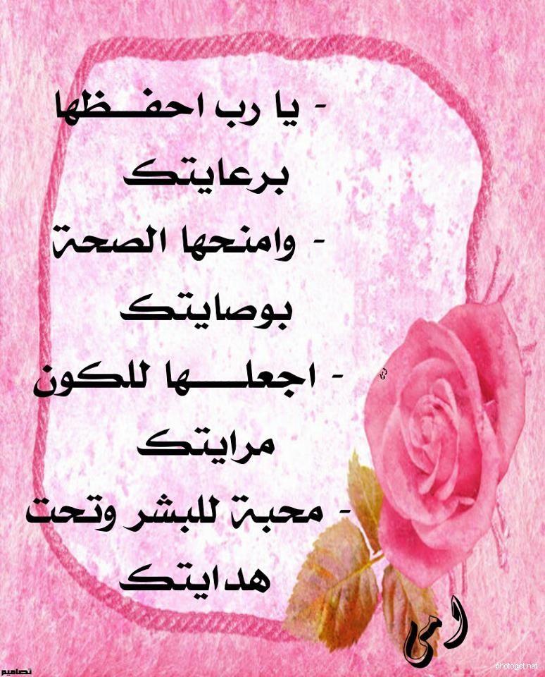 صور جميلة بمناسبة عيد الام صور Mothers Day Day Egyptian