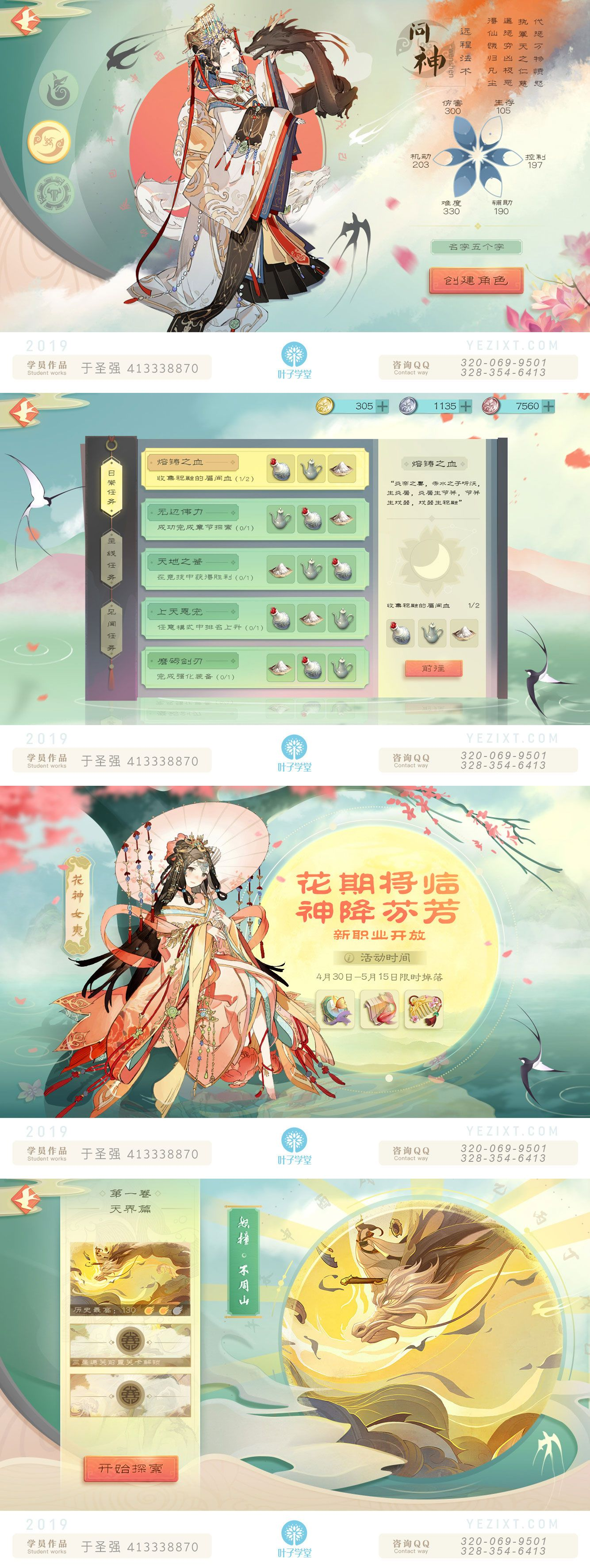 gameui 微信公众号: 叶子学堂   QQ交流群:698313227 #gameinterface