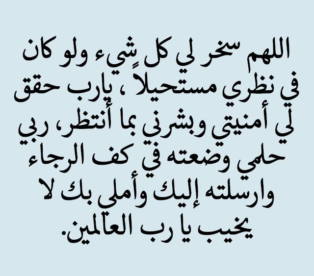 دعاء جلب الحظ مجرب Arabic Calligraphy Calligraphy