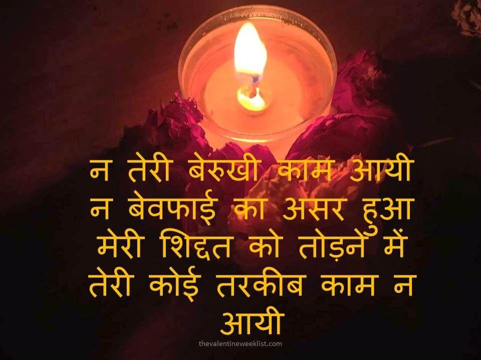 Pin on Love Shayari in Hindi