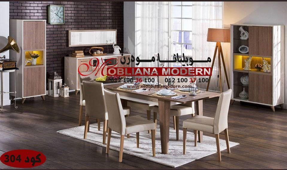 موبليا مودرن اثاث مودرن تركي2021 Home Decor Room Home