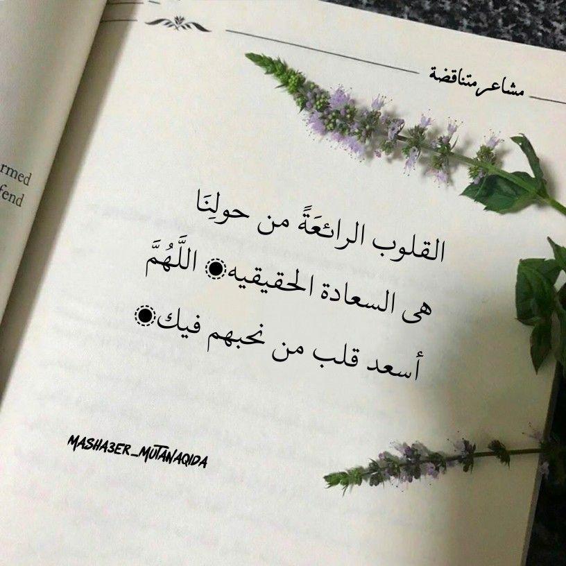 القلوب الرائع ة من حول ن ا هي السعادة الحقيقيه الل ه م أسعد قلب من نحبهم فيك Instagram Arabic Calligraphy