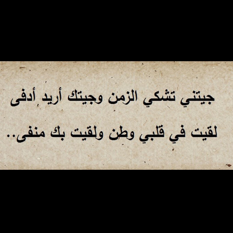 الليلة احساسي غريب اجمل ما كتبه الشاعر المرحوم طلال الرشيد Arabic Quotes Arabic Calligraphy Quotes