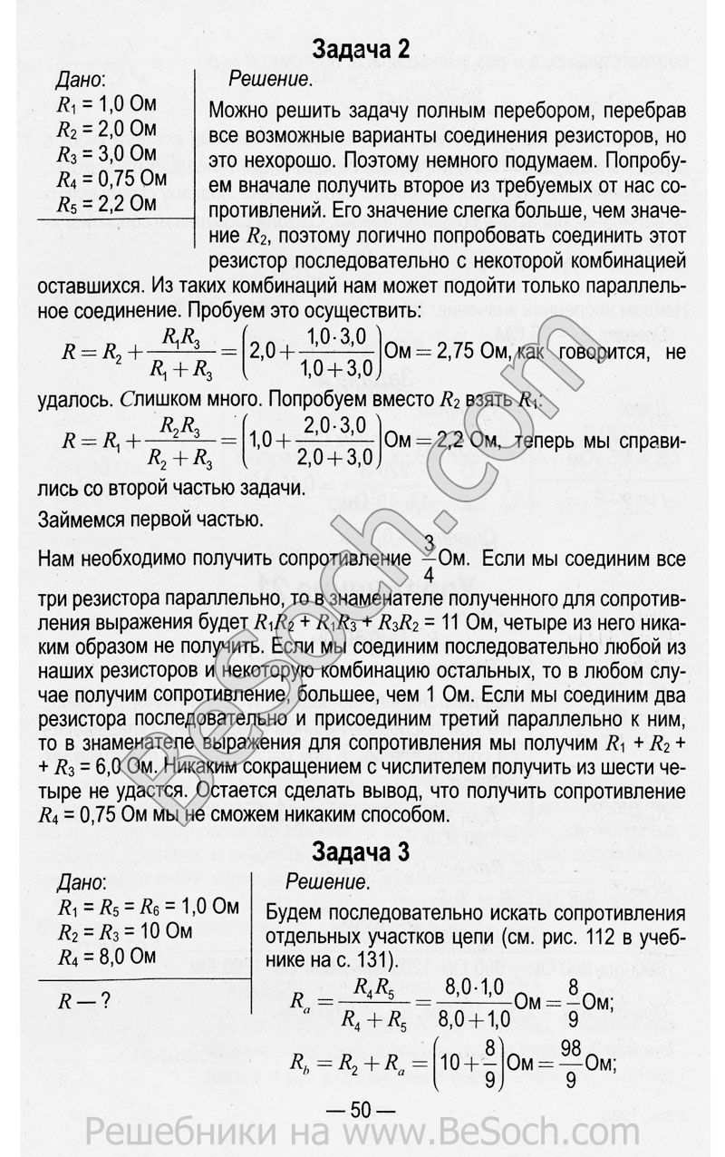 Готовые домашние задания по физике в компеьютере