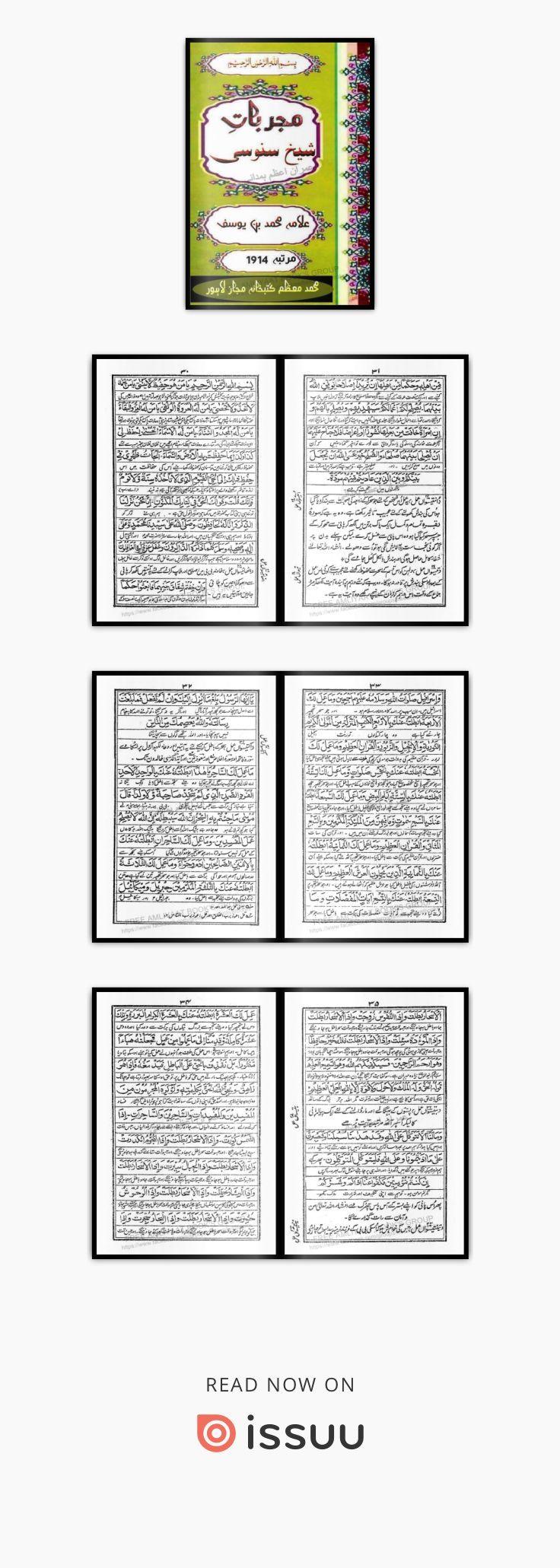 Mujarribaat shaikh sanoosi Make it simple, Reading