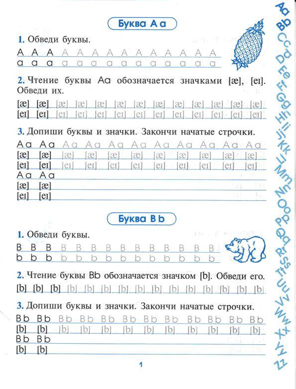 Английские прописи для дошкольников, распечатать ...