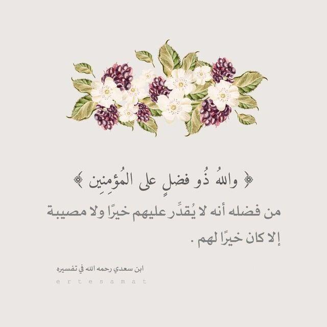 الحمد لله على ما أنا به الآن الحمد لله على ما سيأتي و الحمد لله على كل حال Islamic Messages Salaah Messages