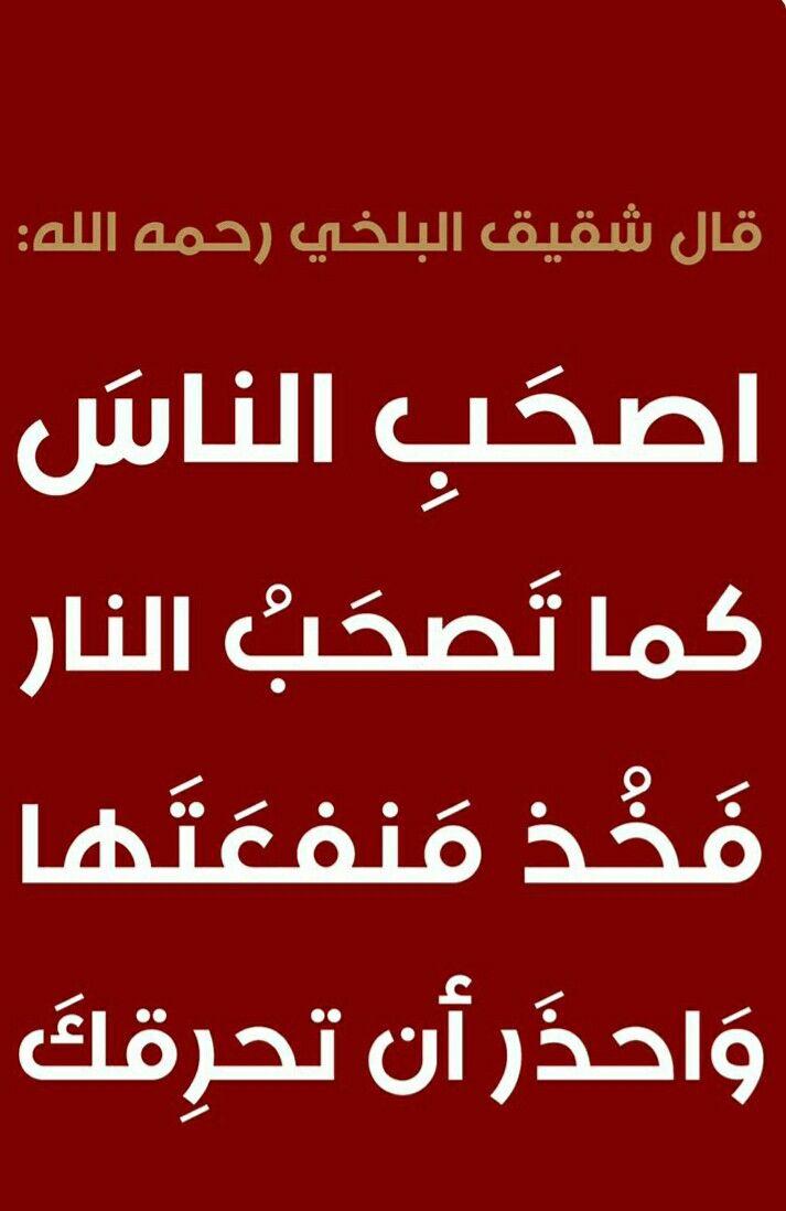 حكم اقوال السلف الصالح Arabic Words Words Arabic