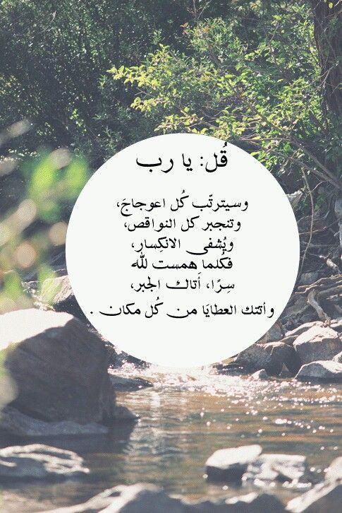 قل يارب يارب Islamic Art Calligraphy Islam Prayers