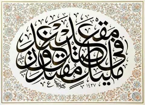 في مقعد صدق عند مليك مقتدر Islamic Calligraphy Arabic Calligraphy Calligraphy