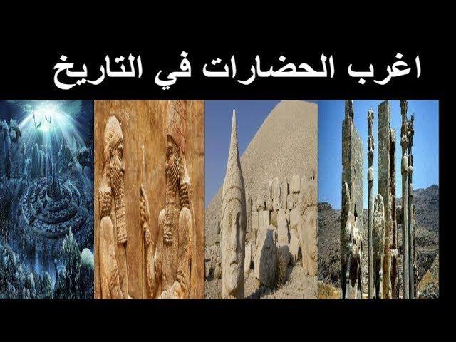 أقدم 10 حضارات عظيمة عجائب وغرائب أقدم حضارات العالم Ancient Civilizations Civilization Old Things