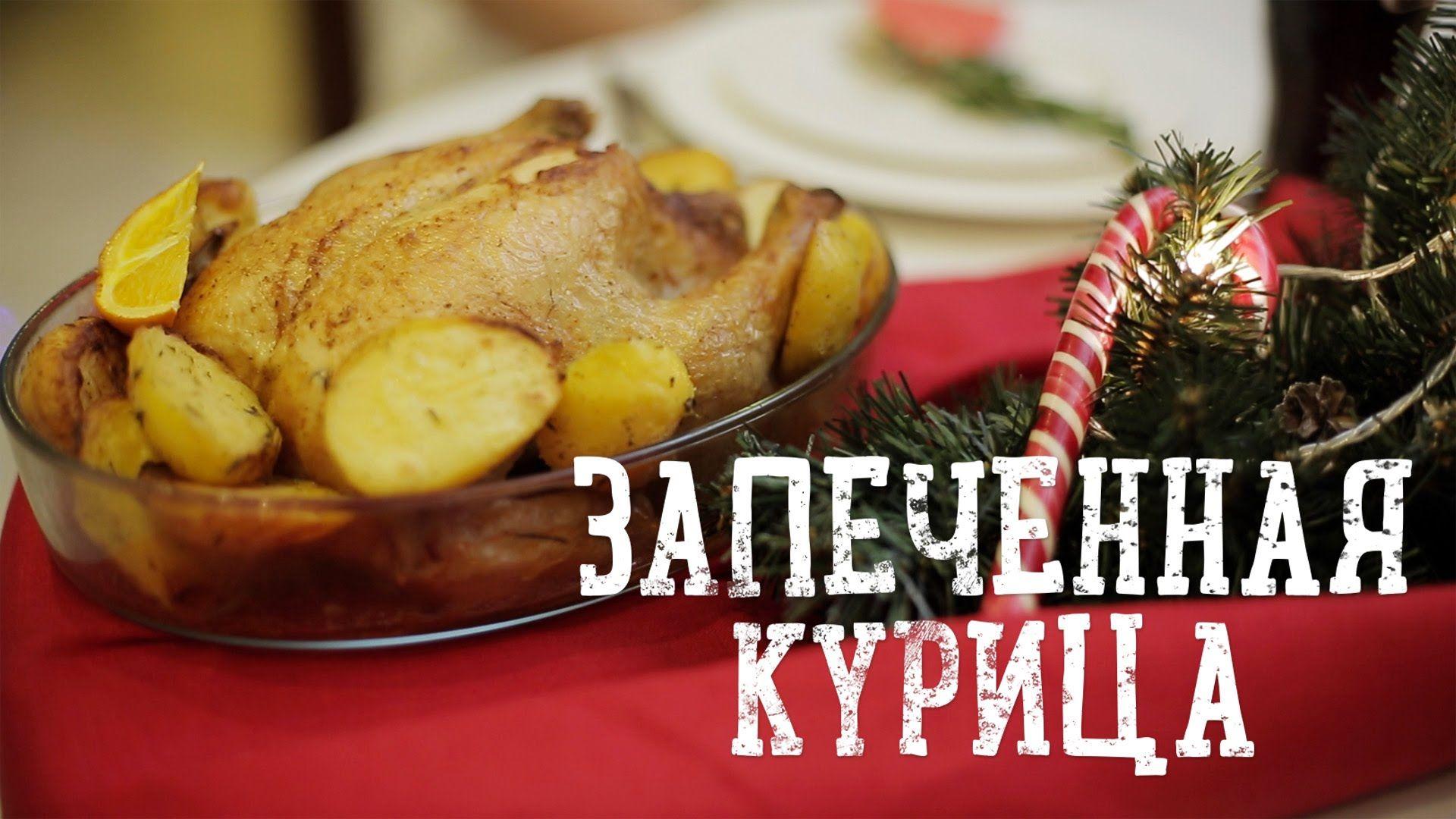 Запеченная курица с лимоном и розмарином [Рецепты Bon Appetit] #tasty #food #yammy #chicken #food #eat #home
