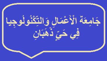 جامعة الأعمال والتكنولوجيا في حي ذهبان Arabic Calligraphy Calligraphy