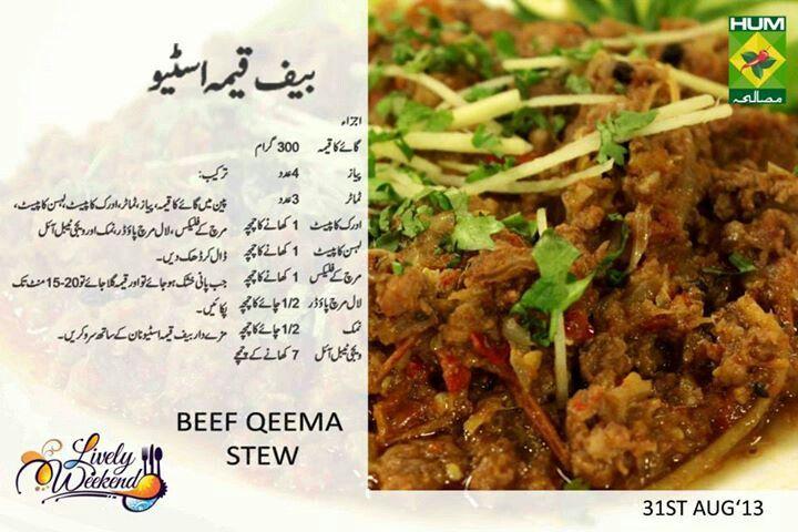Pin By Rahat Shahid On Pakistani Food Keema Recipes Pakistan Food Desi Food