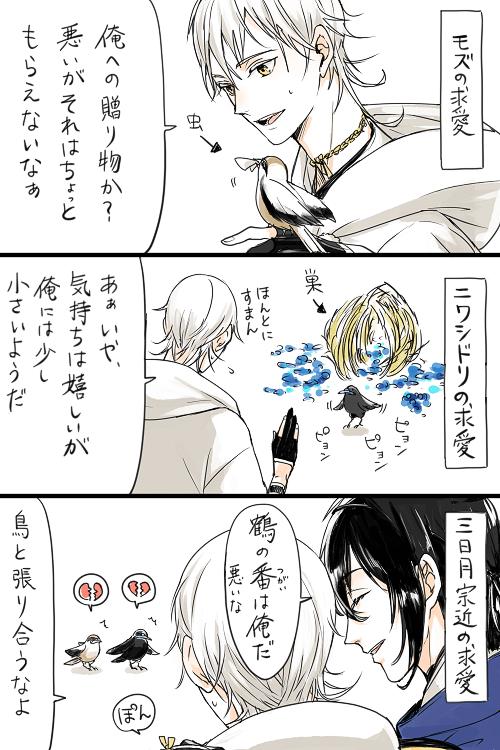 Twitter アニメ 原画 刀剣乱舞 みかつる 刀剣乱舞 かわいい
