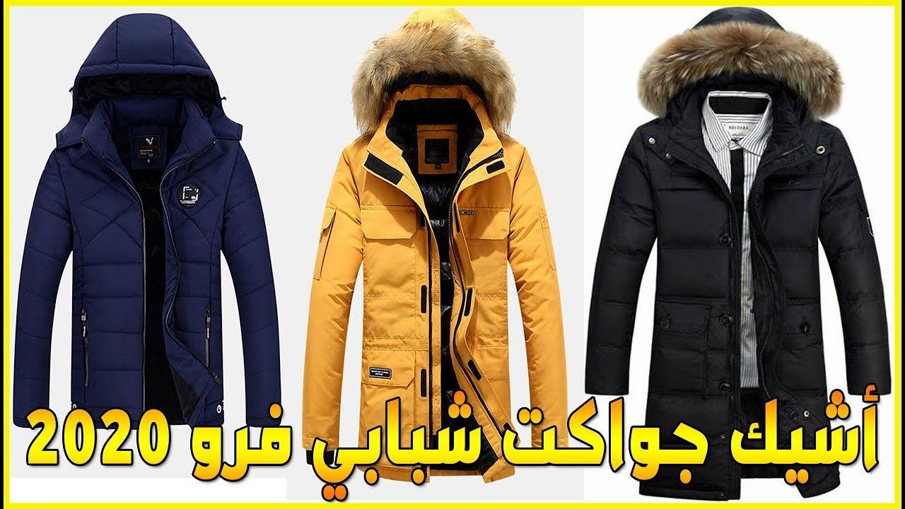 اجمل جواكت فرو شبابي 2020 ملابس شبابي شتوي ملابس شبابيه 2020 Winter Jackets Jackets Fashion 2020