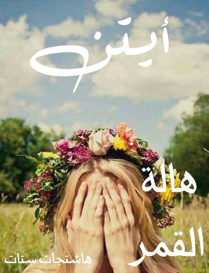 أسماء بنات 2021 مصرية وعربية جديدة ومعانيها موقع مصري Love Gif Barbie House Arts And Crafts