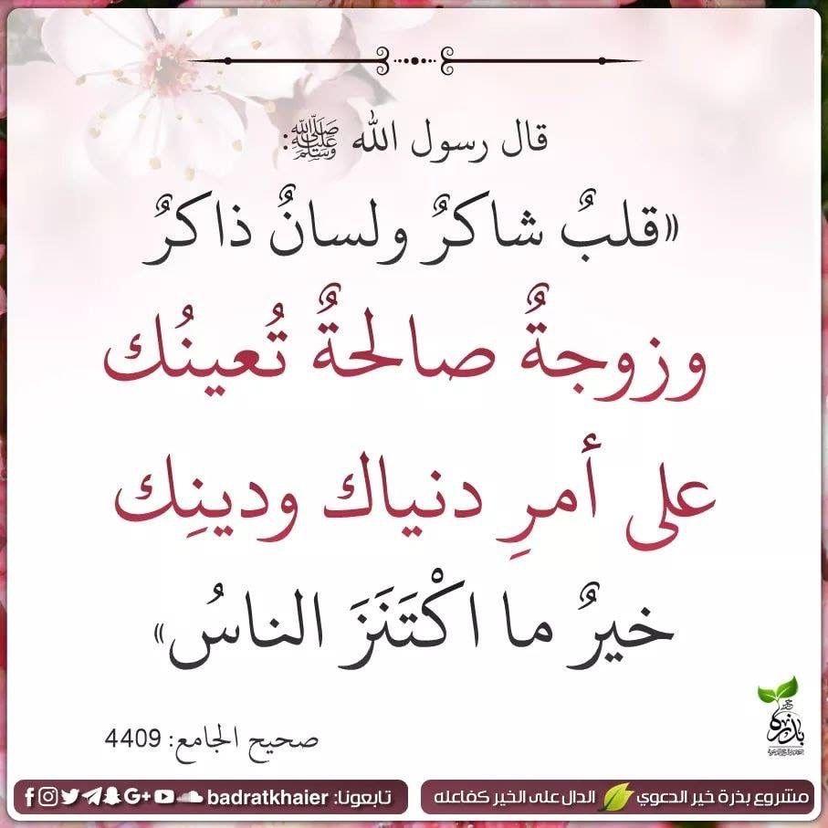 Pin By Montaser Badawy On نهج الصالحين Ahadith Arabic Love Quotes Hadith