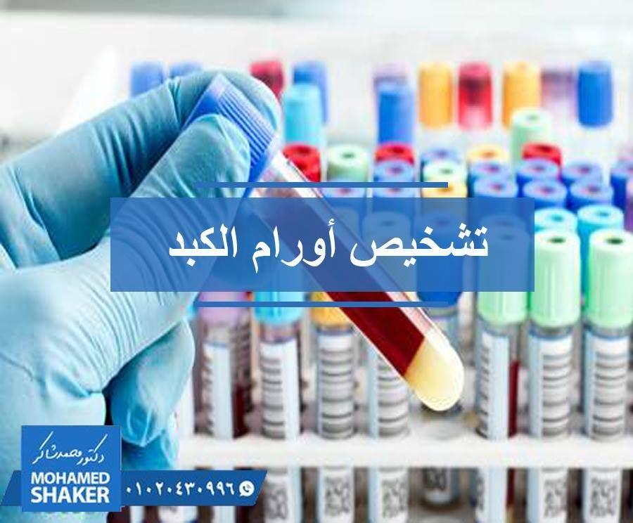 و هناك طرق عديدة ت مكن الطبيب من خلالها من تشخيص سرطان الكبد منها الفحص بالموجات فوق الصوتية وعمل أشعة مقطعية للبطن بالحاسب Personal Care Person Toothpaste