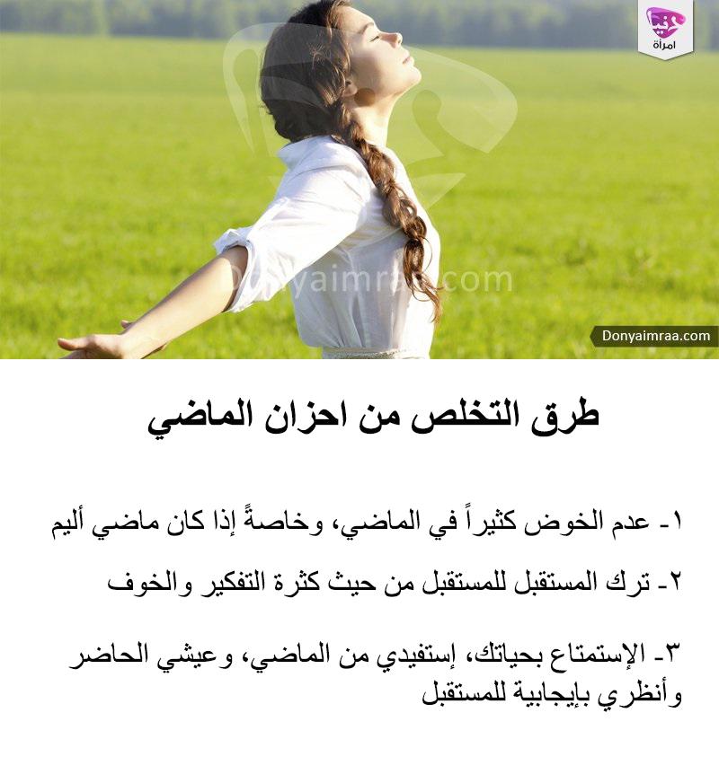احزان الماضي المستقبل تفاؤل تشاؤم الاستمتاع الخوف التفكير ايجابية دنيا امرأة كويت كويتيات كويتي دبي اﻻمارات السعوديه قطر K Quotes Holding Hands