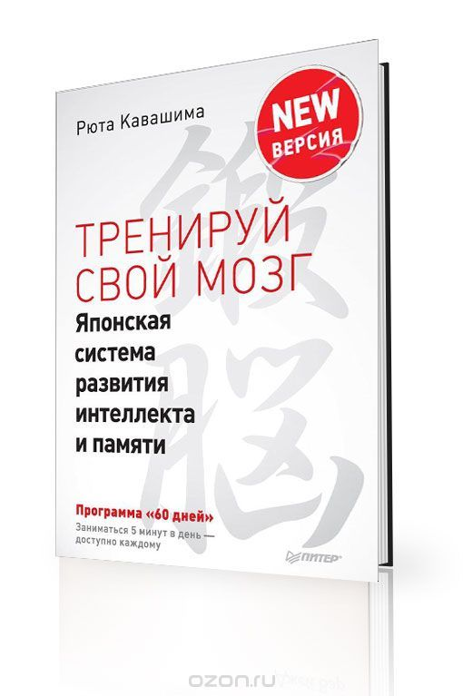 Секреты мозга книга скачать бесплатно