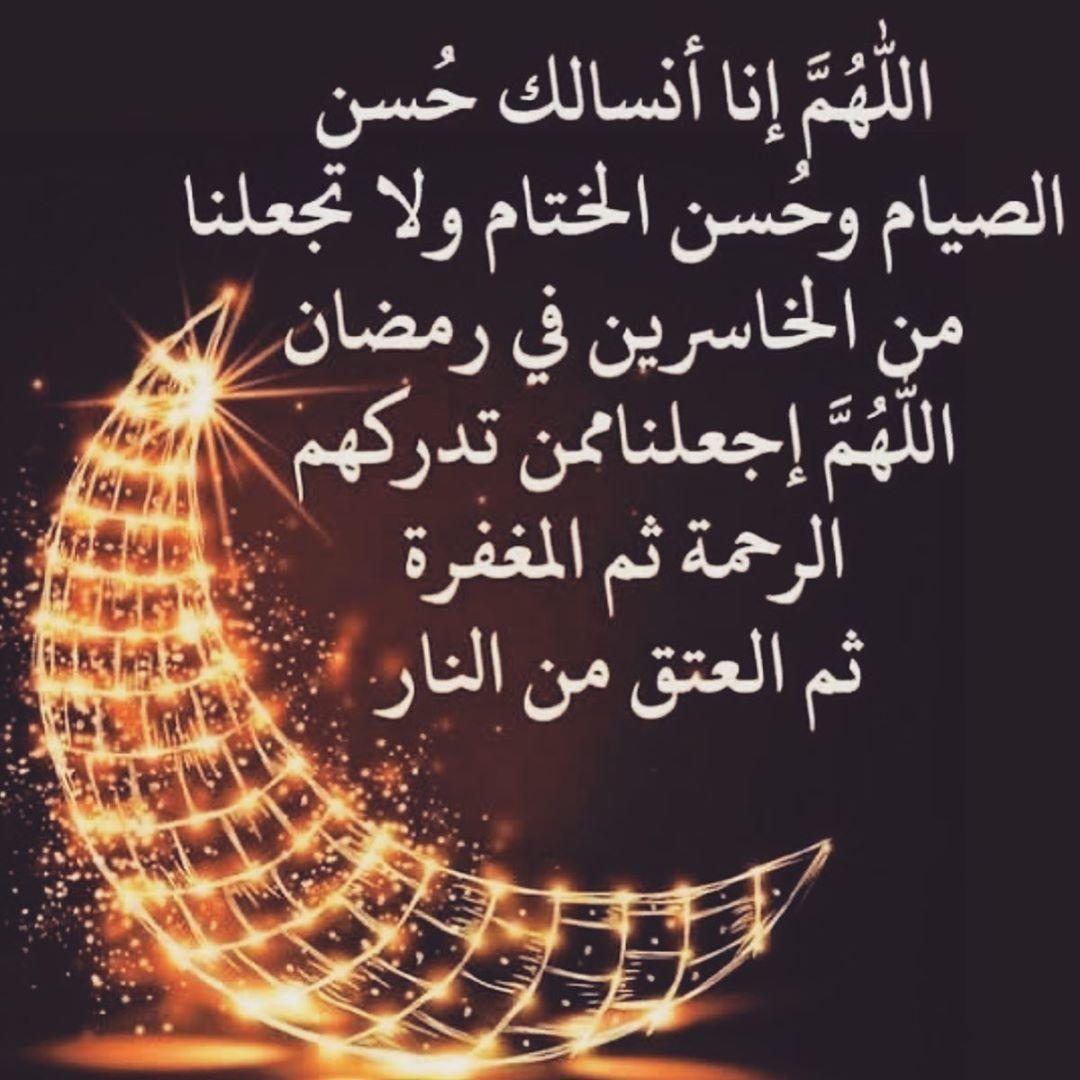 4 043 Mentions J Aime 104 Commentaires A B I R عبير Bnatte Dz Sur Instagram Ramadan Prayer Ramadan Quotes Ramadan Mubarak Wallpapers