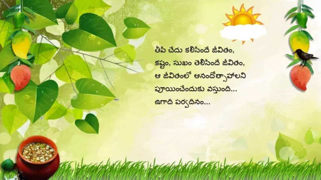 Happy ugadi photos images wallpapers hd free download for facebook ugadi greetings in telugu m4hsunfo