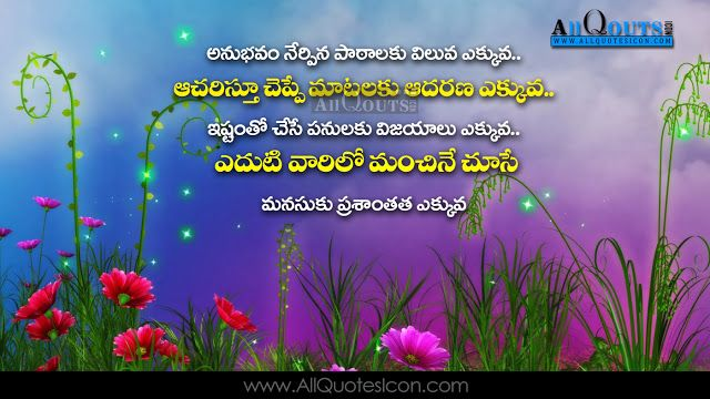 Beautiful Life Quotes In Telugu Pictures Best Inspiring Quotes For Whatsapp