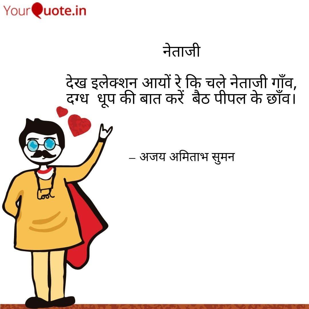 Ajay Amitabh Suman Yqbaba Yqdidi Yqhindi 2liners Shayari Politics Election Funny Quotes Words Quotes