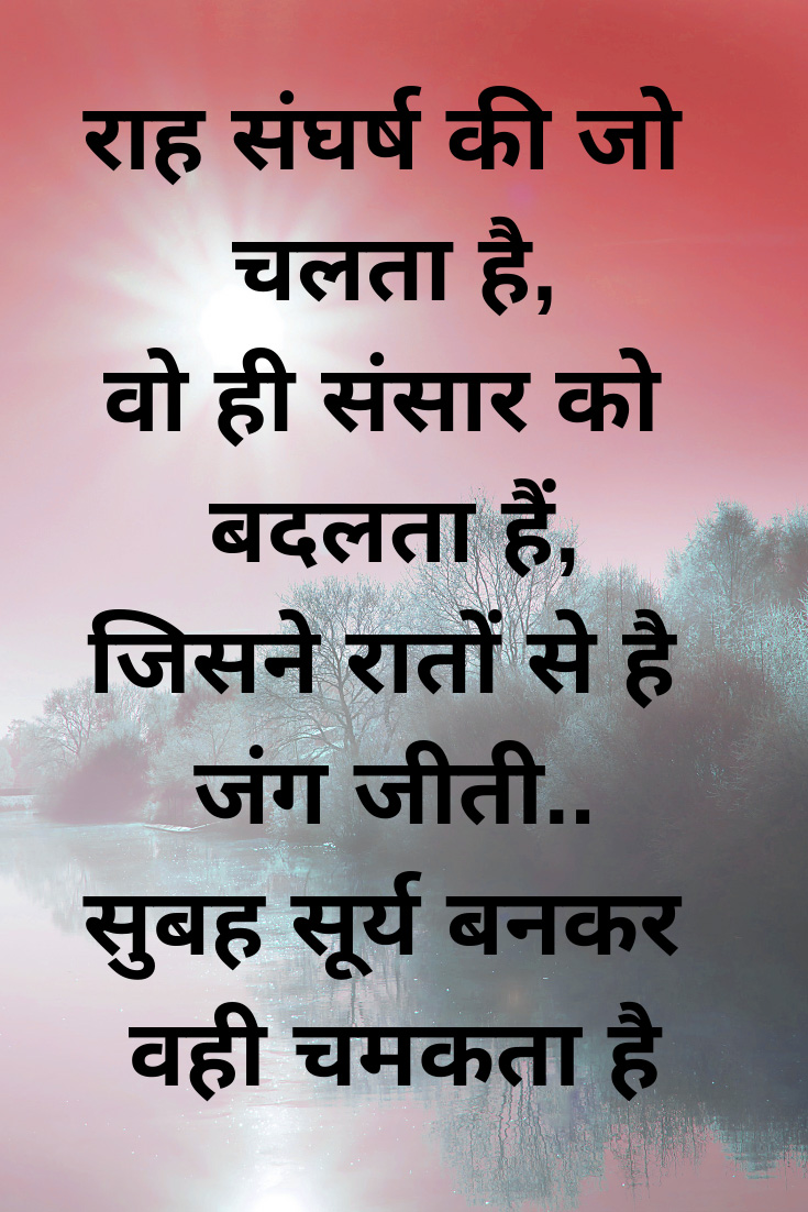 Inspirational And Motivational Quotes For Students In Hindi ...