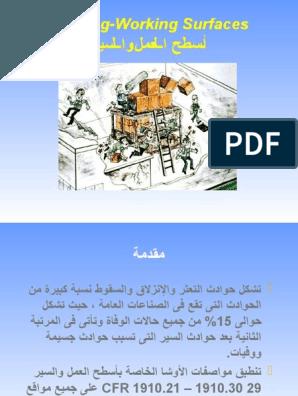 اسعار بنود In 2020 Arabic Quotes Quotes Surface