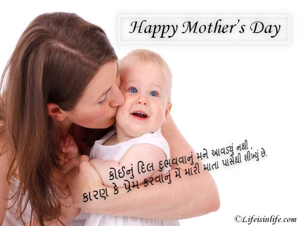 mothers day quotes in gujarati images1 Mother s Day Quotes in Gujarati