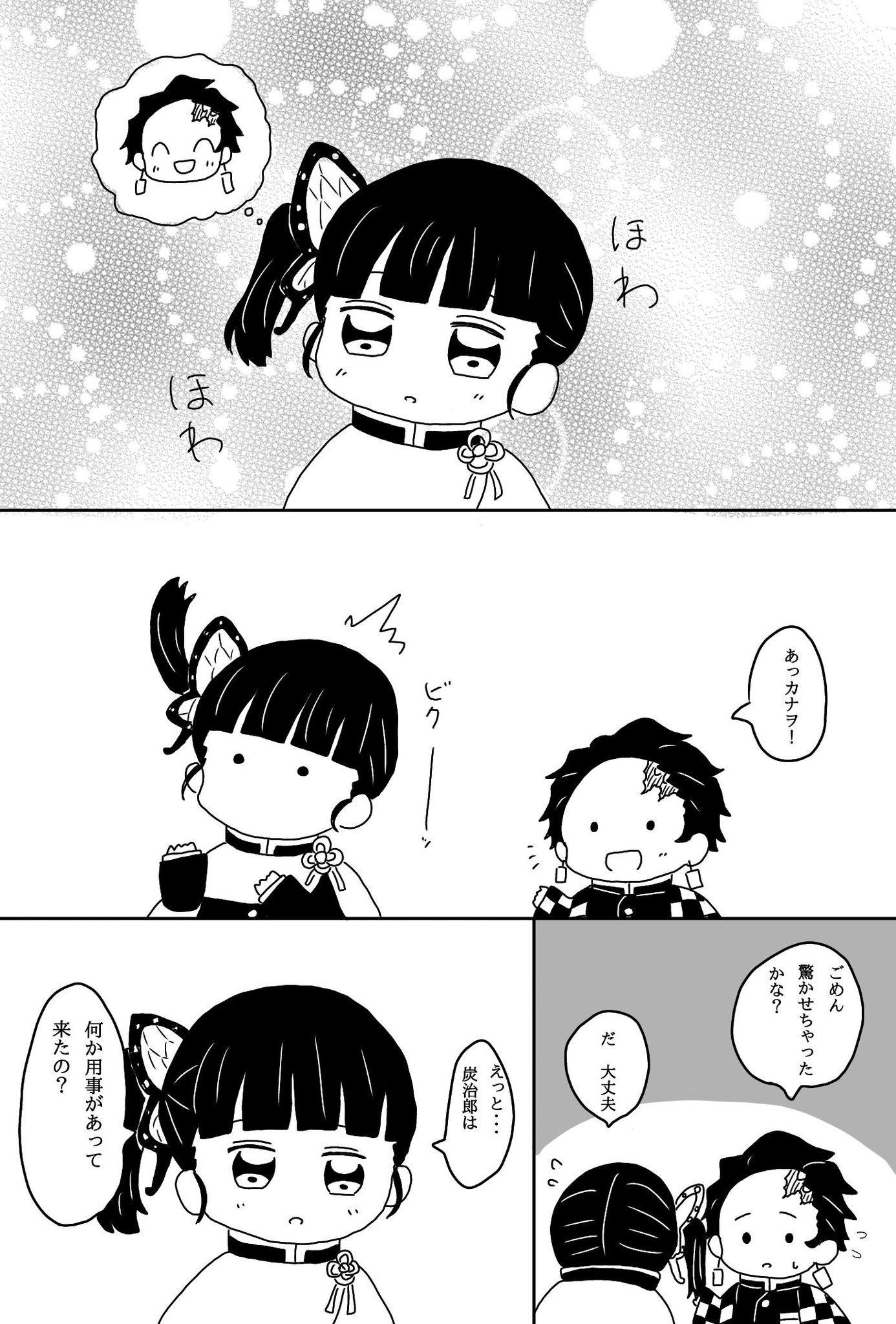 炭 治郎 カナヲ