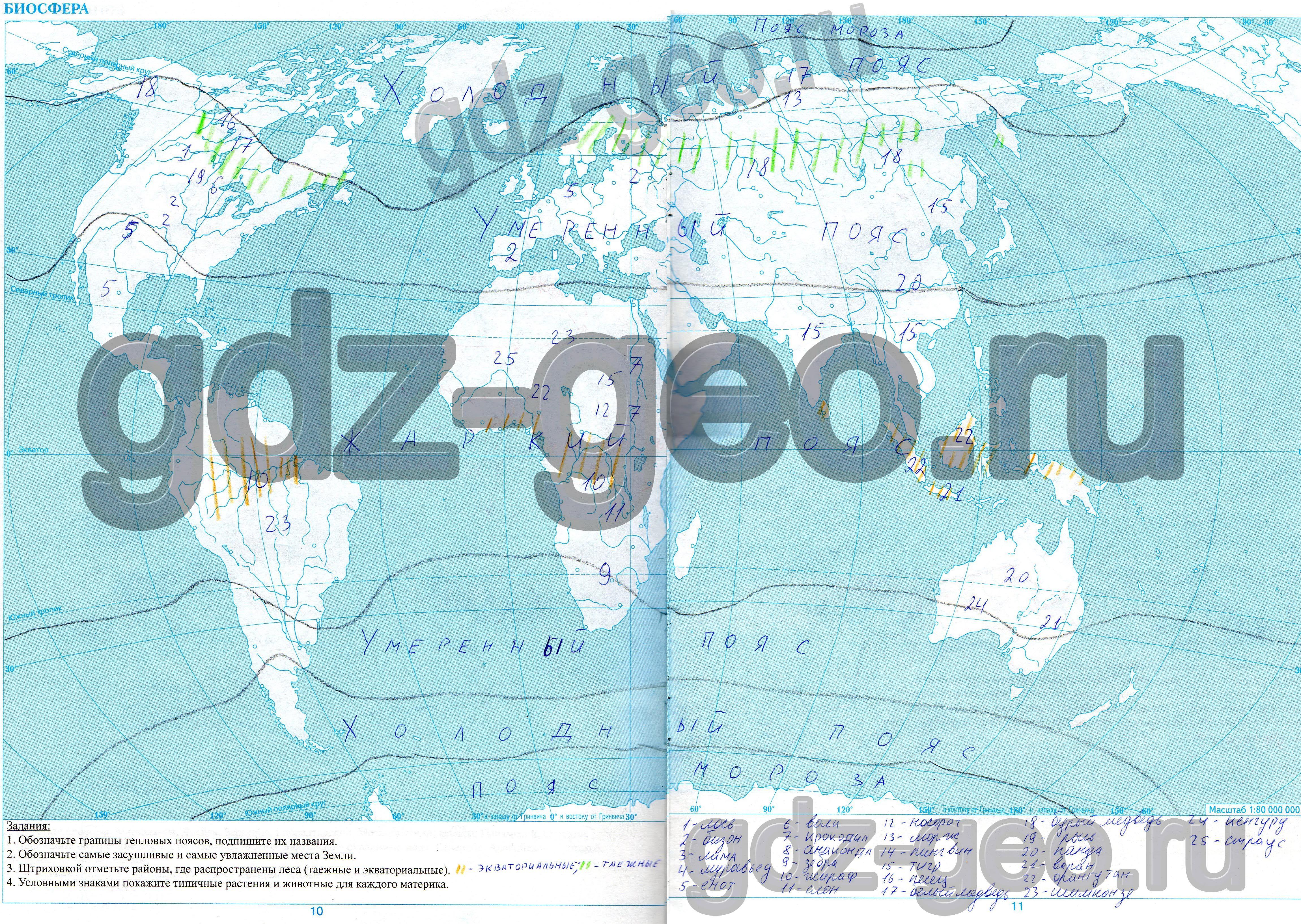 класс гдз по с контурные душина заданиями географии 7 карты