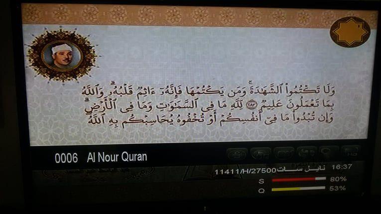 تردد قناة النور للقرآن الكريم على النايل سات اليوم 5 3 2020 Quran 80s