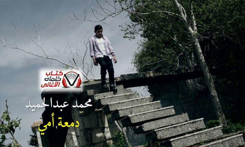 كلمات اغنية دمعة امي محمد عبد الحميد