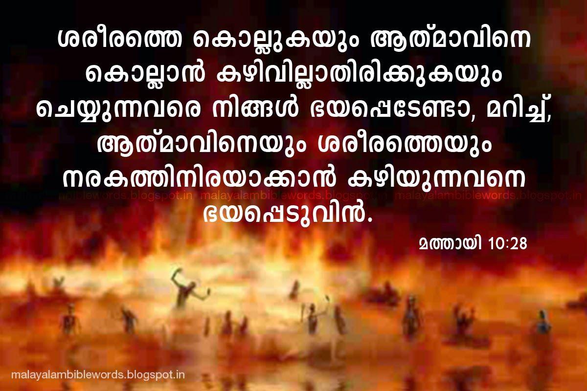 Jesus Christ Wallpaper With Bible Verse In Malayalam Loading Jesus