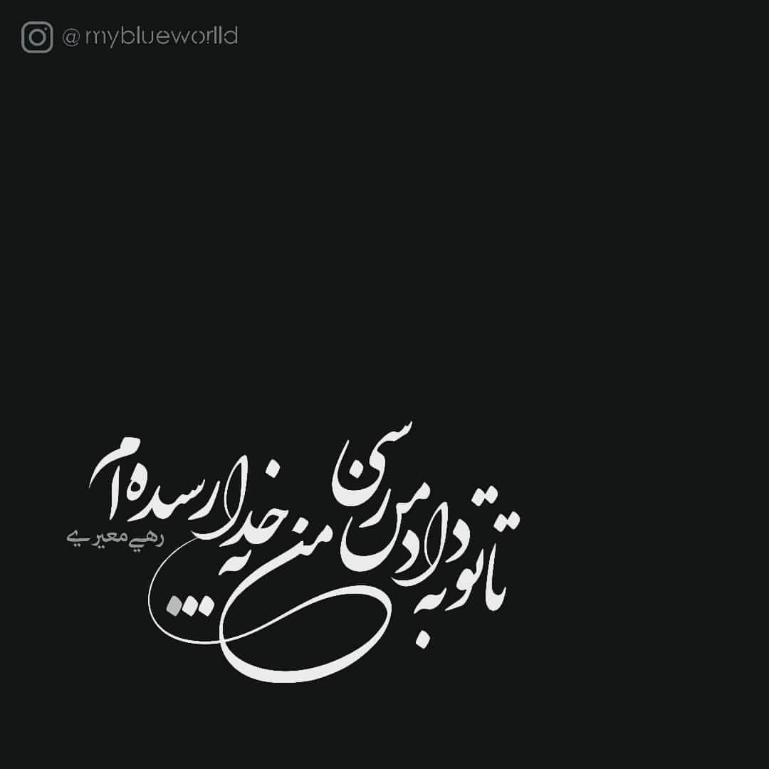 تا تو به داد من رسي من به خدا رسيده ام Persian Poem Calligraphy Farsi Calligraphy Persian Calligraphy Art