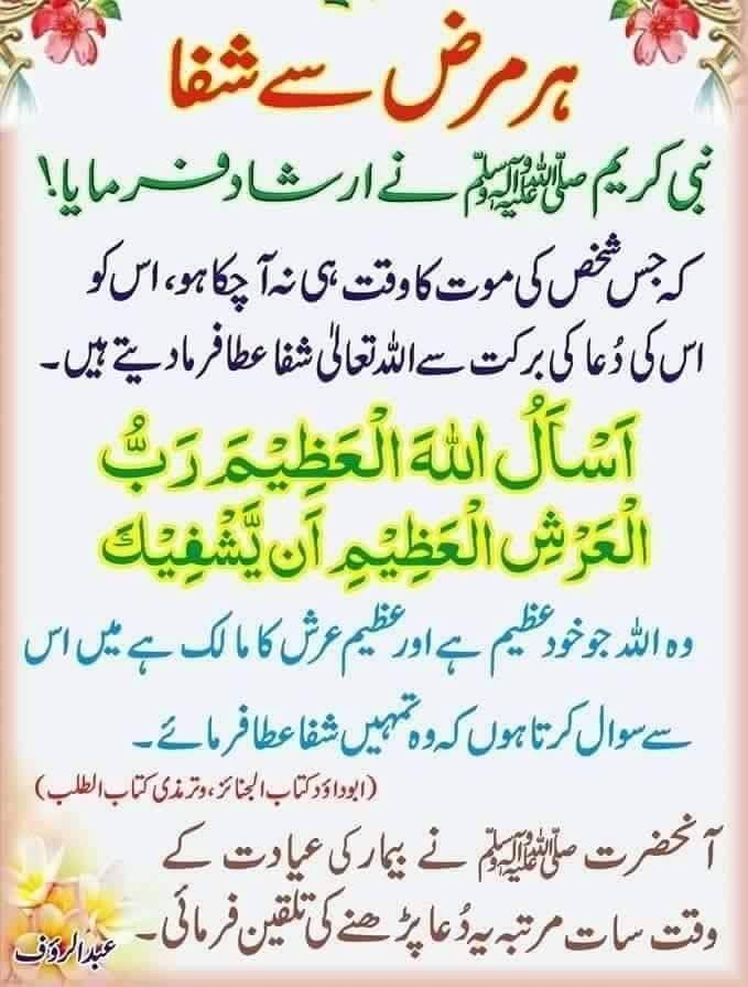 Pin By Najiba Chowdhury On Duas Islamic Phrases Quran Quotes Inspirational Islamic Love Quotes