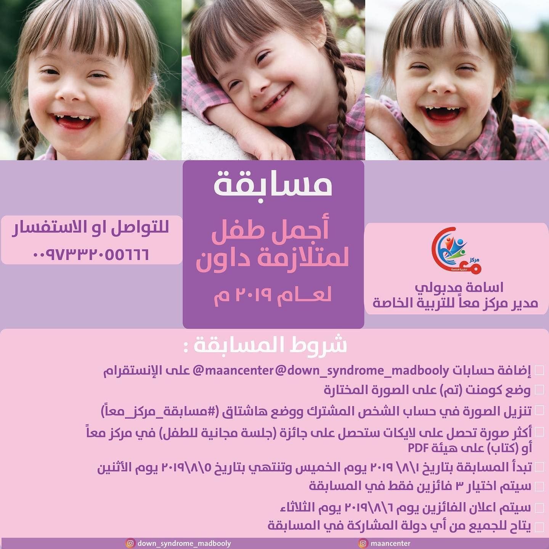 مسابقة اجمل طفل ل متلازمة داون ل عام ٢٠١٩ متلازمة داون متلازمةداون مركز معا التربية الخاصة أسامة مدبولي Downsyndrome Down Syndrome Iro Job Ill