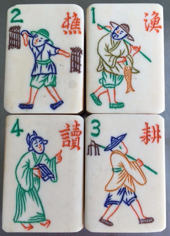 IMG_4658 in 2020 Mahjong, Mahjong tiles, Mahjong set