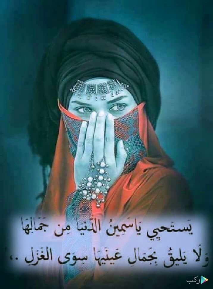 Pin By Gharib Makld On كلمات لها معنى Poetry Quotes Quotes Poster