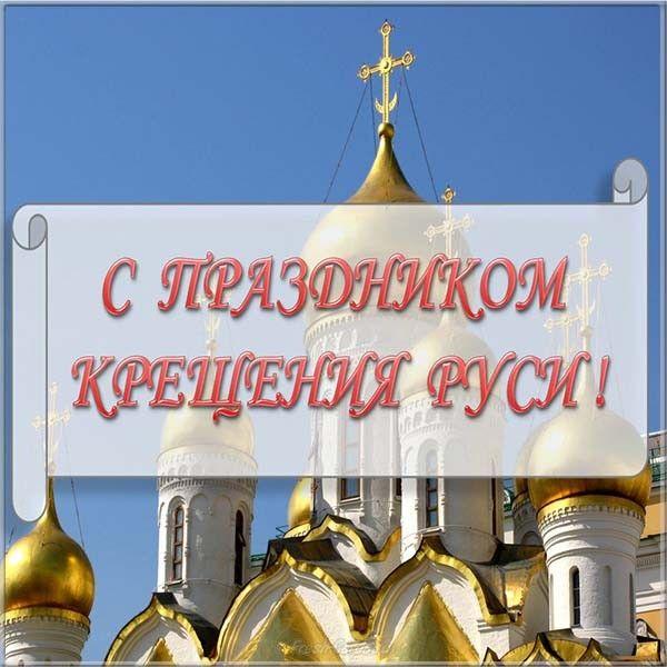 Стиле квиллинг, открытка день крещения руси 2019