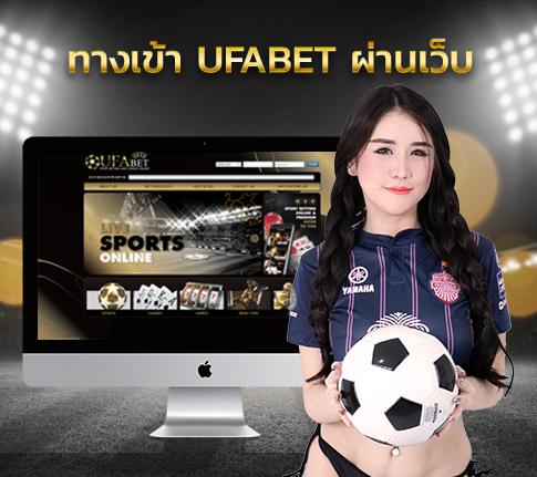 ทางเข้า UFABET เว็บไซต์พนันออนไลน์ชั้นนำของเมืองไทย | Sport online, Sports,  Soccer ball