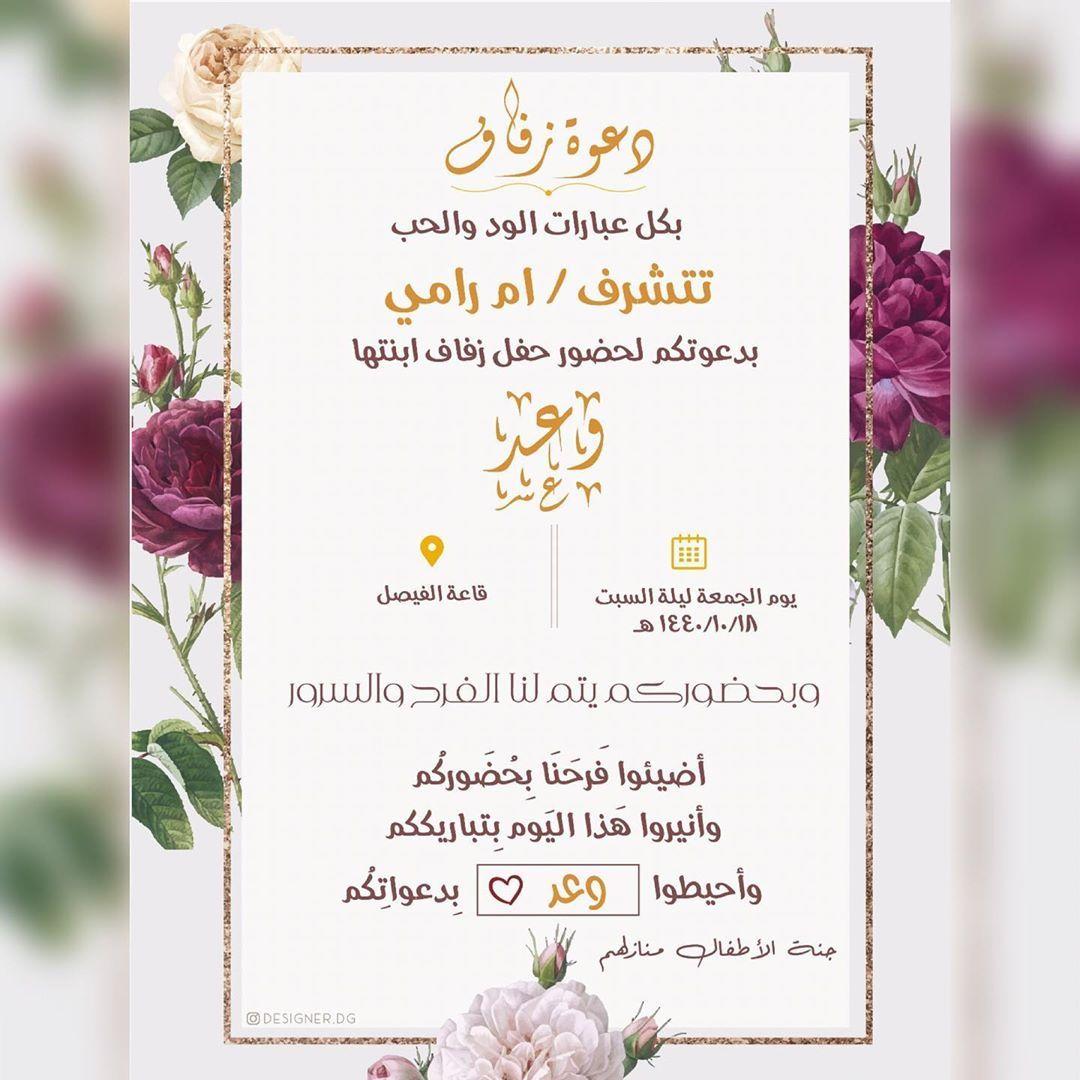 تصاميم دعوات الكترونية كروت On Instagram دعوة واتس بارك الله لهما وبارك علي In 2020 Simple Wedding Invitation Card Simple Wedding Invitations Wedding Invitations