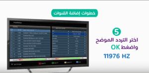 تردد قناة Beoutq على النايل سات 2020