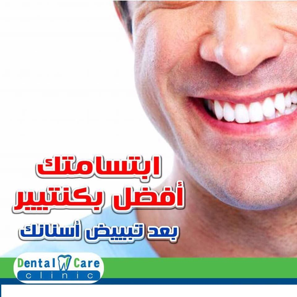 Pin On Dental Care Clinic